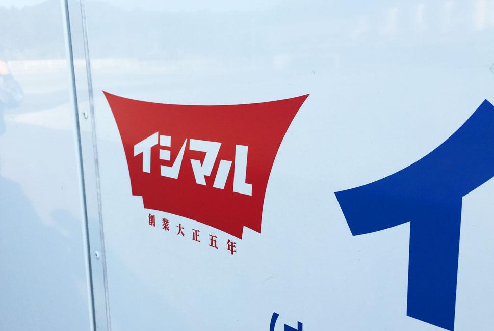 イシマル食品 トラック
