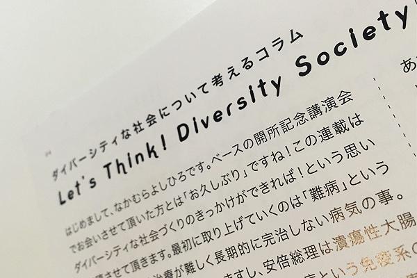 ダイバーシティな社会について考えるコラム